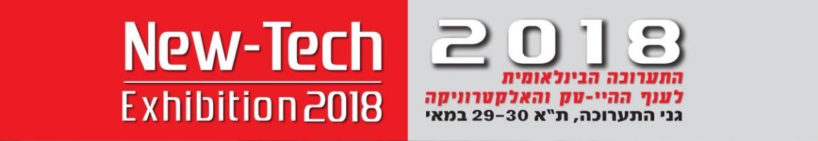 NewTech 2018 Photo