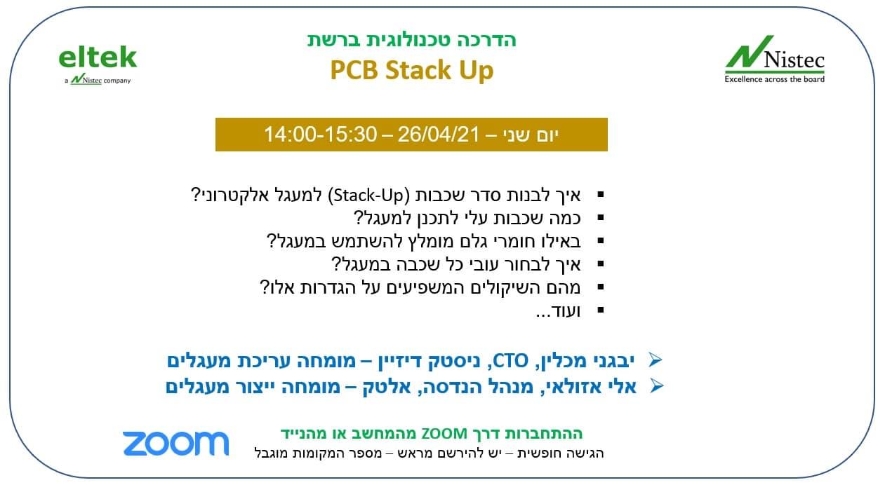 הזמנה להדרכה בנושא PCB Stack Up - אפריל 2021